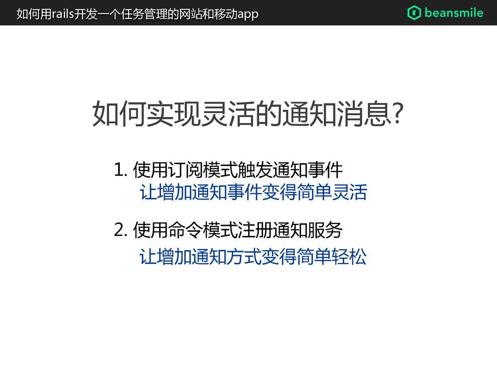 如何实现灵活的通知消息? 1. 使用订阅模式触发通知事件 2. 使用命令模式注册通知服...