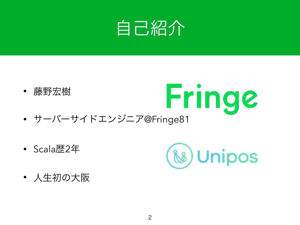 ࣗݾհ  • ౻थ • αʔόʔαΠυΤϯδχΞ@Fringe81 • Scalaྺ2...