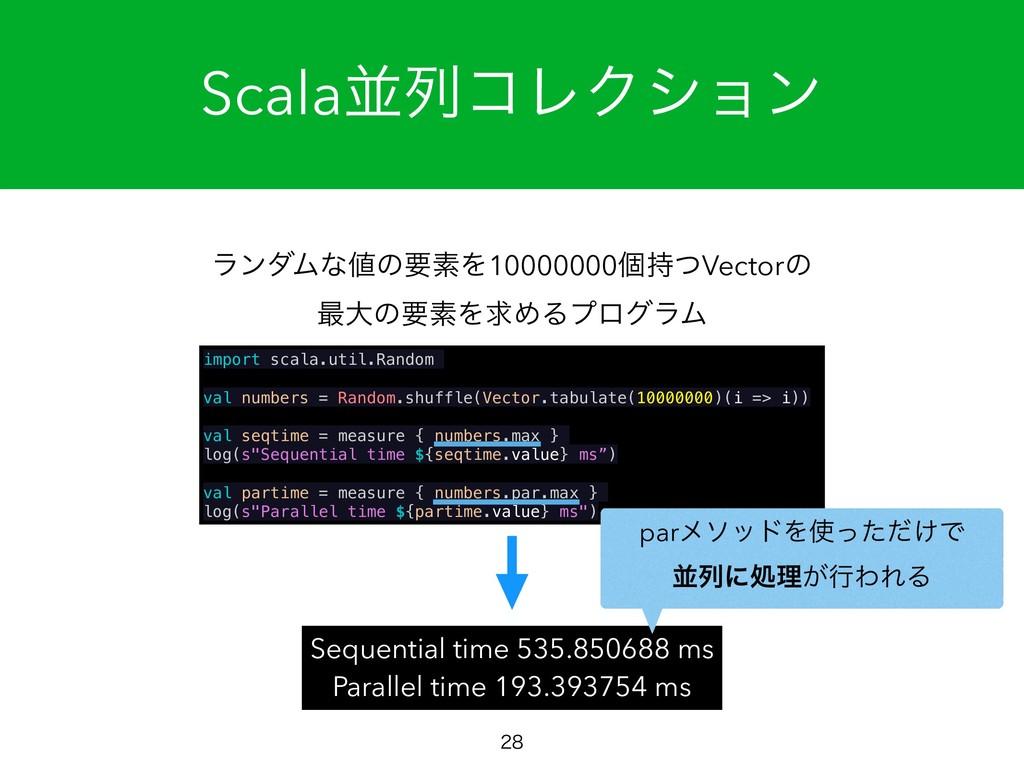 ScalaฒྻίϨΫγϣϯ  import scala.util.Random val n...
