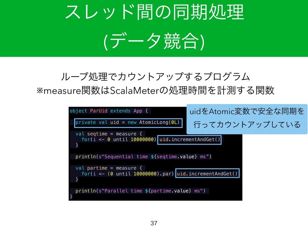 εϨουؒͷಉظॲཧ (σʔλڝ߹)  object ParUid extends App...