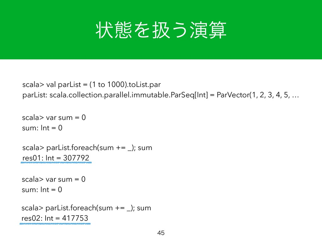 ঢ়ଶΛѻ͏ԋ  scala> var sum = 0 sum: Int = 0 scal...