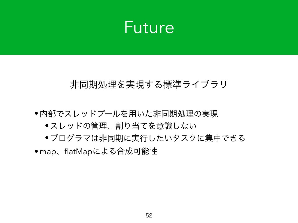 Future  ඇಉظॲཧΛ࣮ݱ͢Δඪ४ϥΠϒϥϦ •෦ͰεϨουϓʔϧΛ༻͍ͨඇಉظॲ...