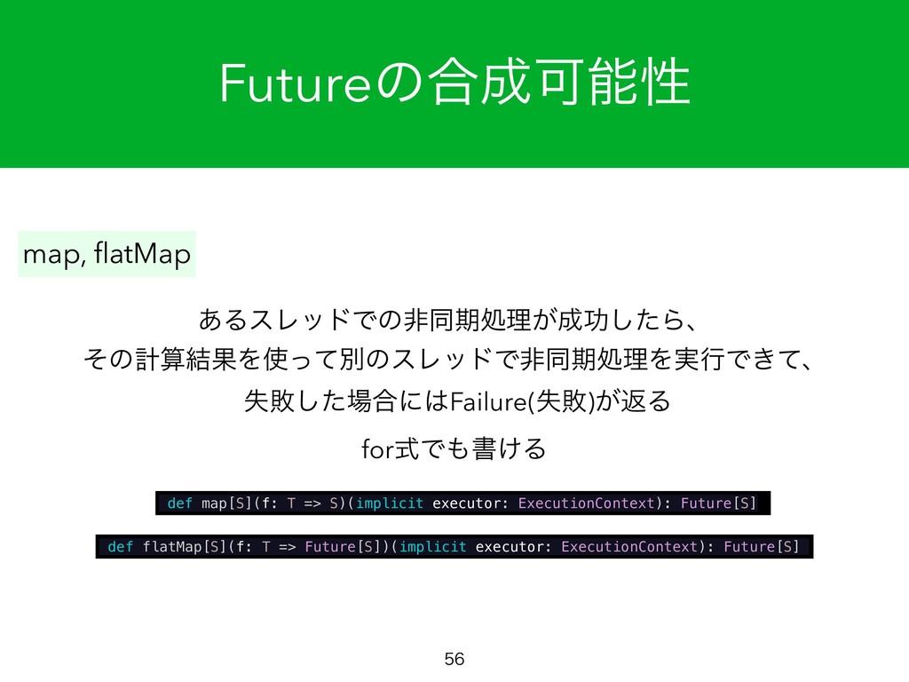 Futureͷ߹Մੑ  map, flatMap ͋ΔεϨουͰͷඇಉظॲཧ͕ޭͨ͠Β...