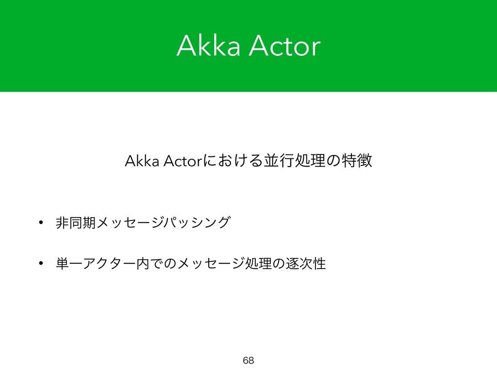 Akka Actor  Akka Actorʹ͓͚Δฒߦॲཧͷಛ • ඇಉظϝοηʔδύ...
