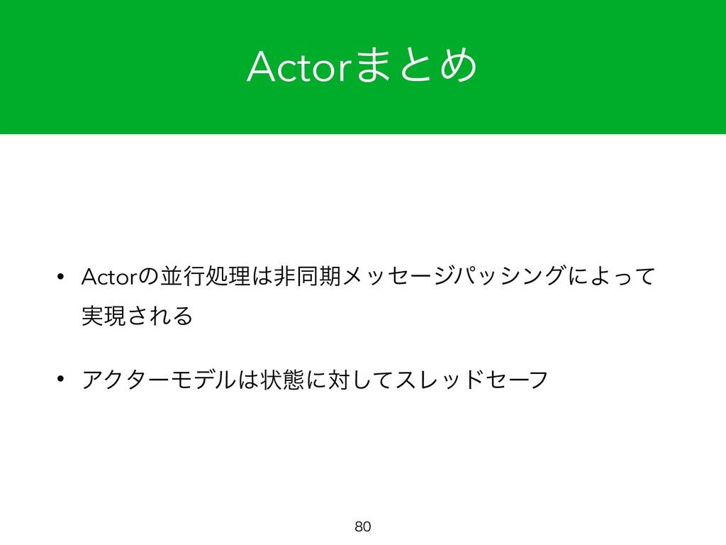 Actor·ͱΊ  • ActorͷฒߦॲཧඇಉظϝοηʔδύογϯάʹΑͬͯ ࣮ݱ͞Ε...