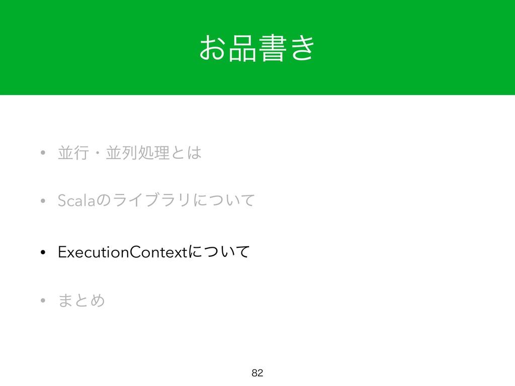 ͓ॻ͖  • ฒߦɾฒྻॲཧͱ • ScalaͷϥΠϒϥϦʹ͍ͭͯ • Executi...