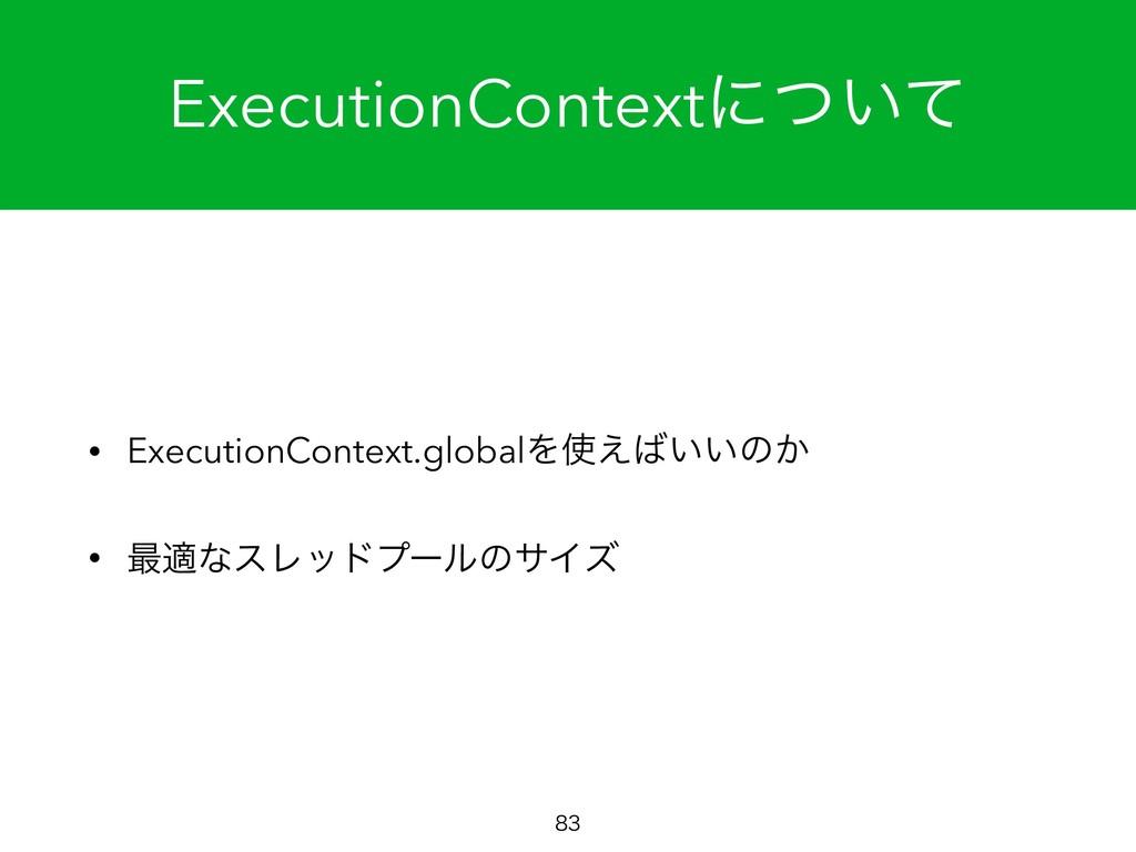 ExecutionContextʹ͍ͭͯ  • ExecutionContext.glob...