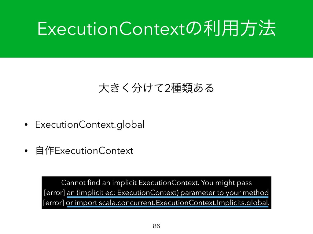 ExecutionContextͷར༻ํ๏  • ExecutionContext.glo...