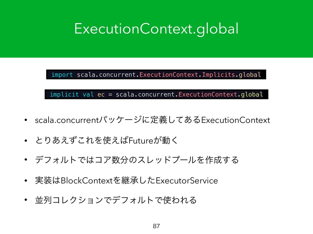 ExecutionContext.global  • scala.concurrentύο...