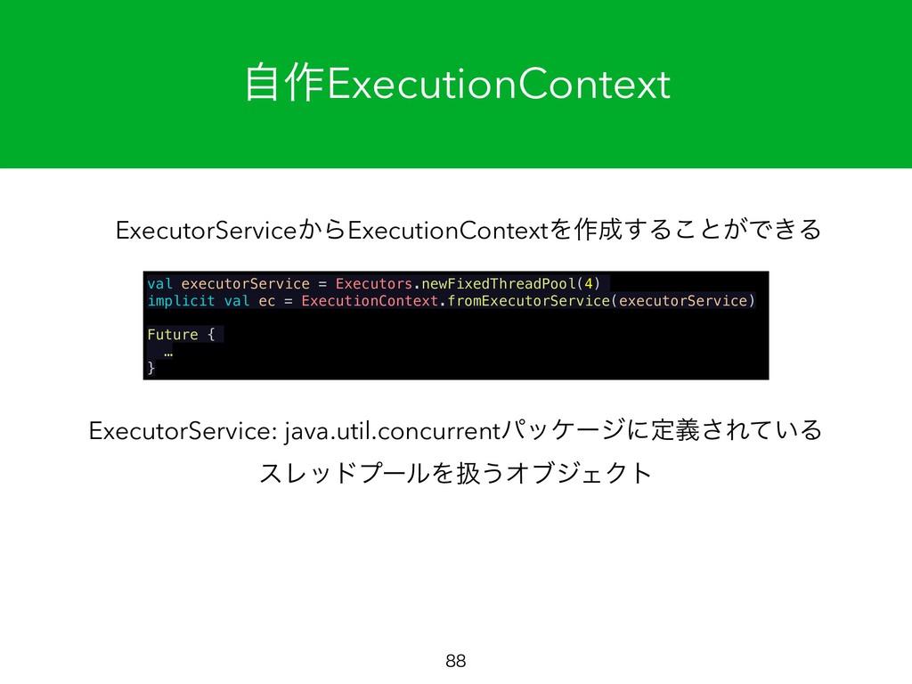 ࣗ࡞ExecutionContext  val executorService = Exe...