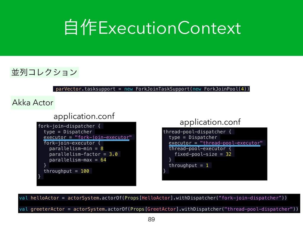 ࣗ࡞ExecutionContext  ฒྻίϨΫγϣϯ parVector.tasksu...
