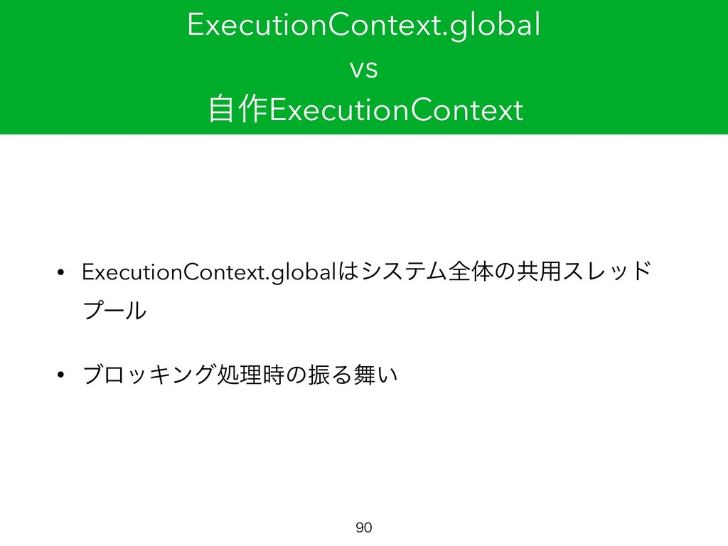 ExecutionContext.global vs ࣗ࡞ExecutionContext ...