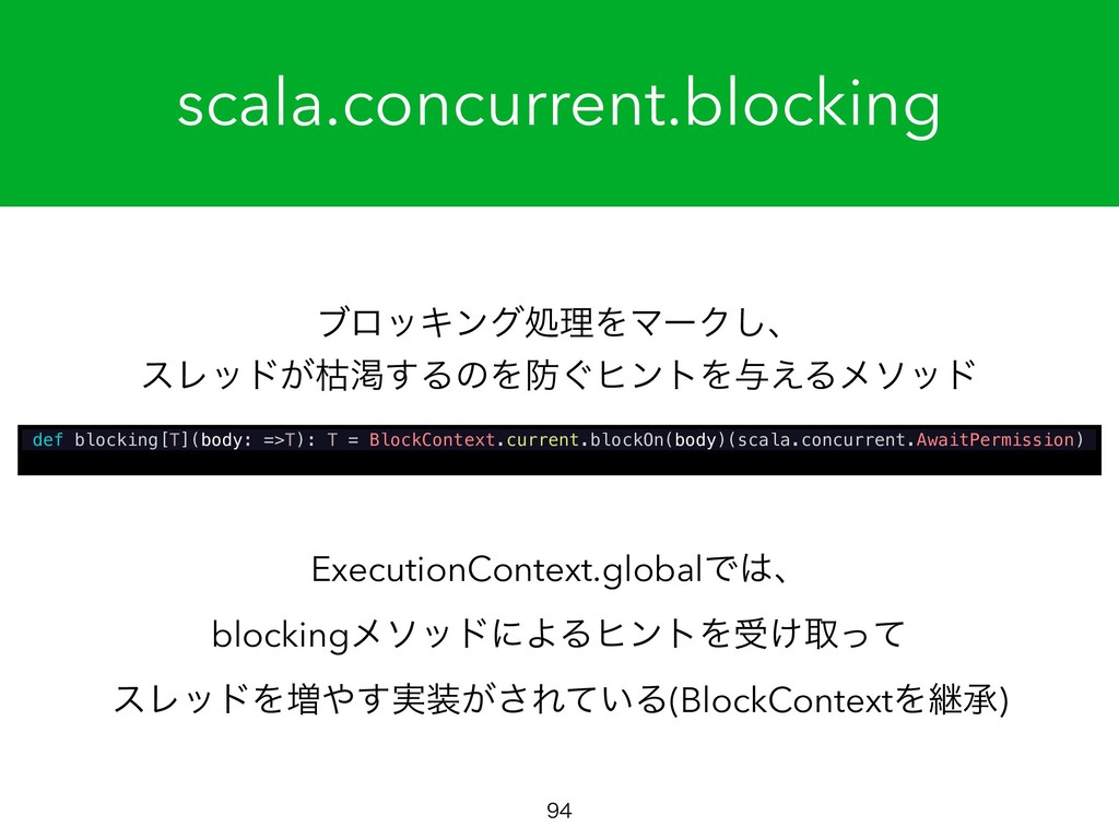 scala.concurrent.blocking  def blocking[T](bo...