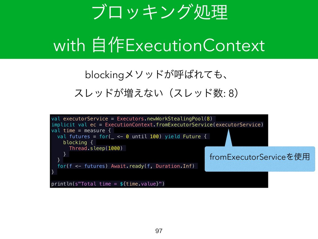 ϒϩοΩϯάॲཧ with ࣗ࡞ExecutionContext  blockingϝιο...