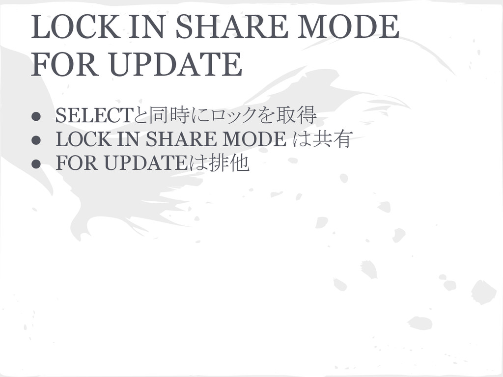 LOCK IN SHARE MODE FOR UPDATE ● SELECTと同時にロックを取...