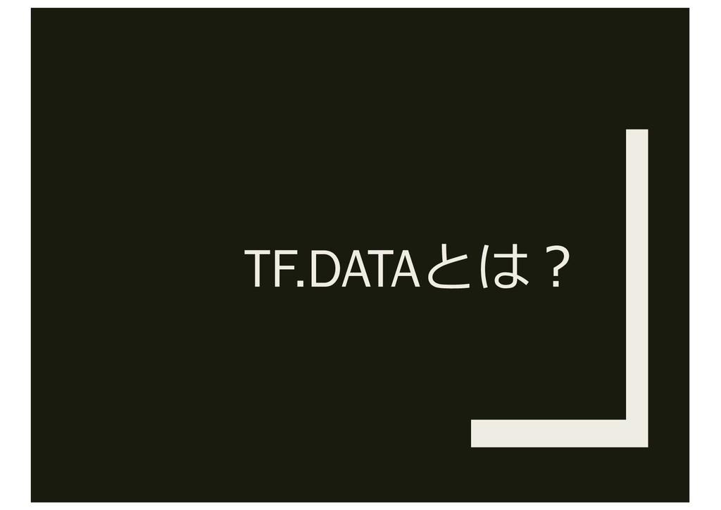 TF.DATAとは︖