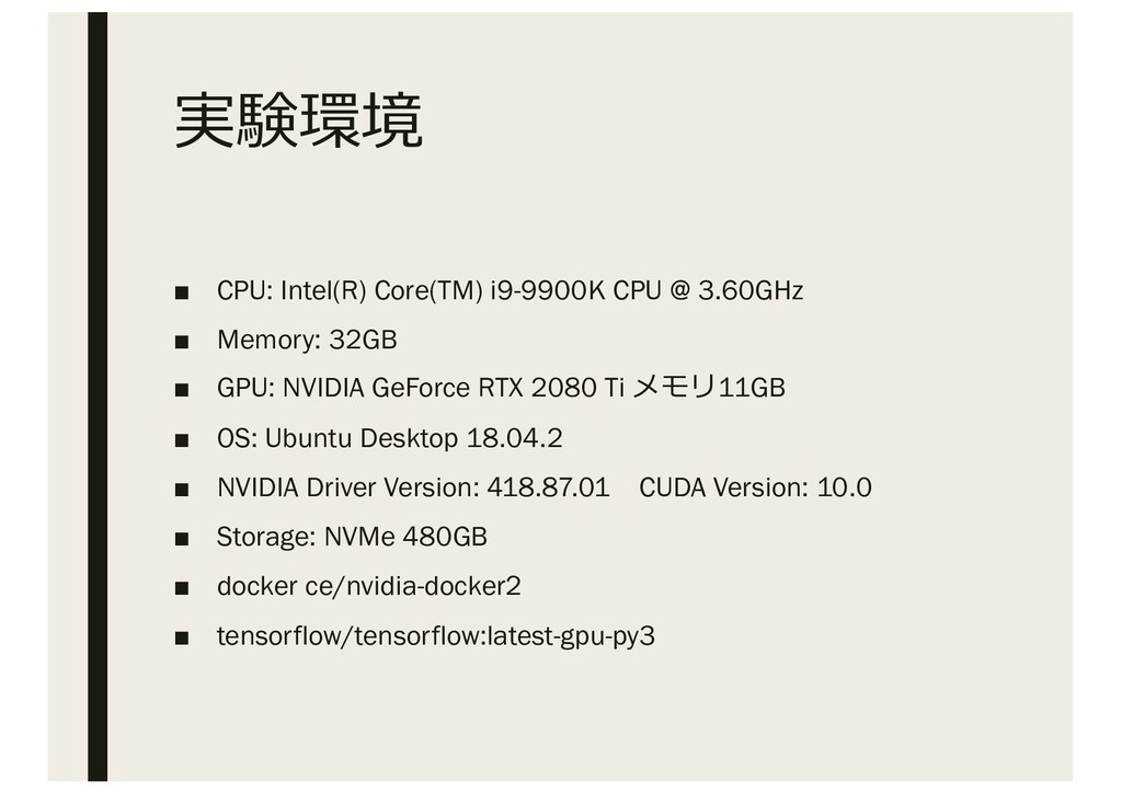 実験環境 ■ CPU: Intel(R) Core(TM) i9-9900K CPU @ 3....