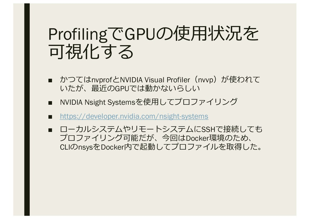 ProfilingでGPUの使⽤状況を 可視化する ■ かつてはnvprofとNVIDIA V...