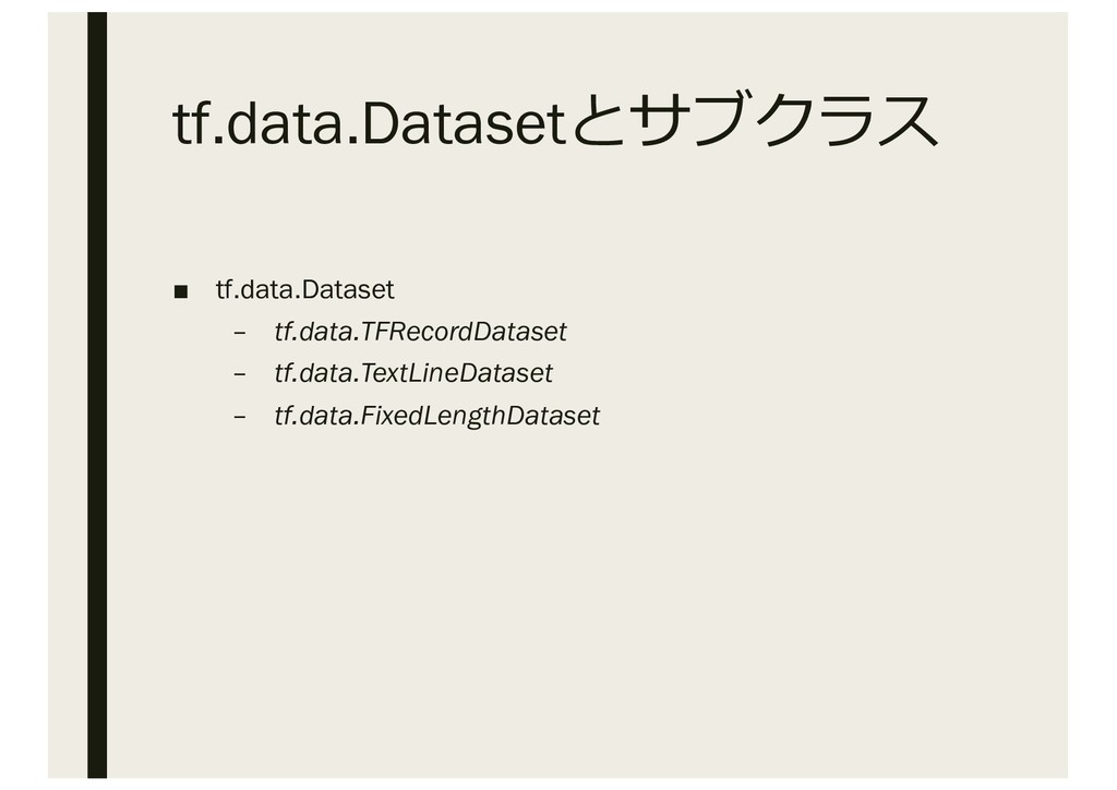tf.data.Datasetとサブクラス ■ tf.data.Dataset – tf.da...
