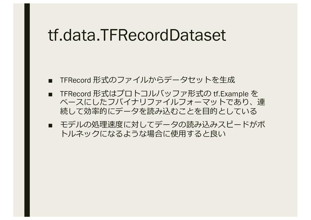 tf.data.TFRecordDataset ■ TFRecord 形式のファイルからデータ...