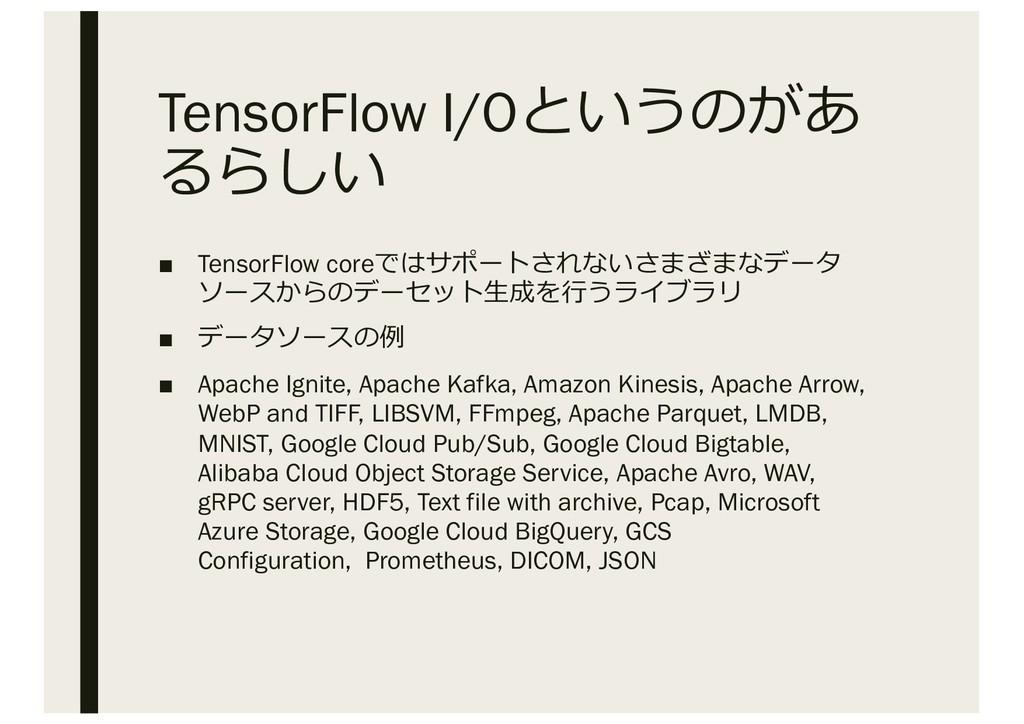 TensorFlow I/Oというのがあ るらしい ■ TensorFlow coreではサポ...