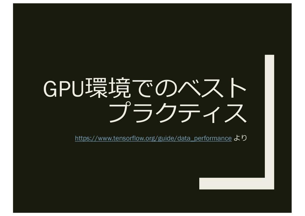 GPU環境でのベスト プラクティス https://www.tensorflow.org/gu...