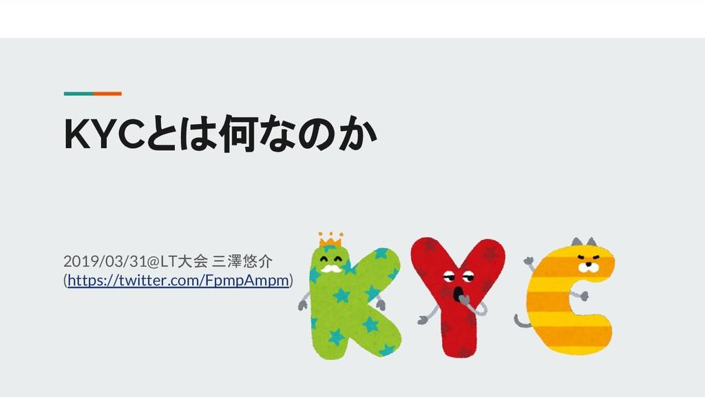 KYCとは何なのか 2019/03/31@LT大会 三澤悠介 (https://twitter...