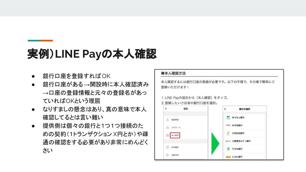 実例)LINE Payの本人確認 ● 銀行口座を登録すれば OK ● 銀行口座がある→開設時に...
