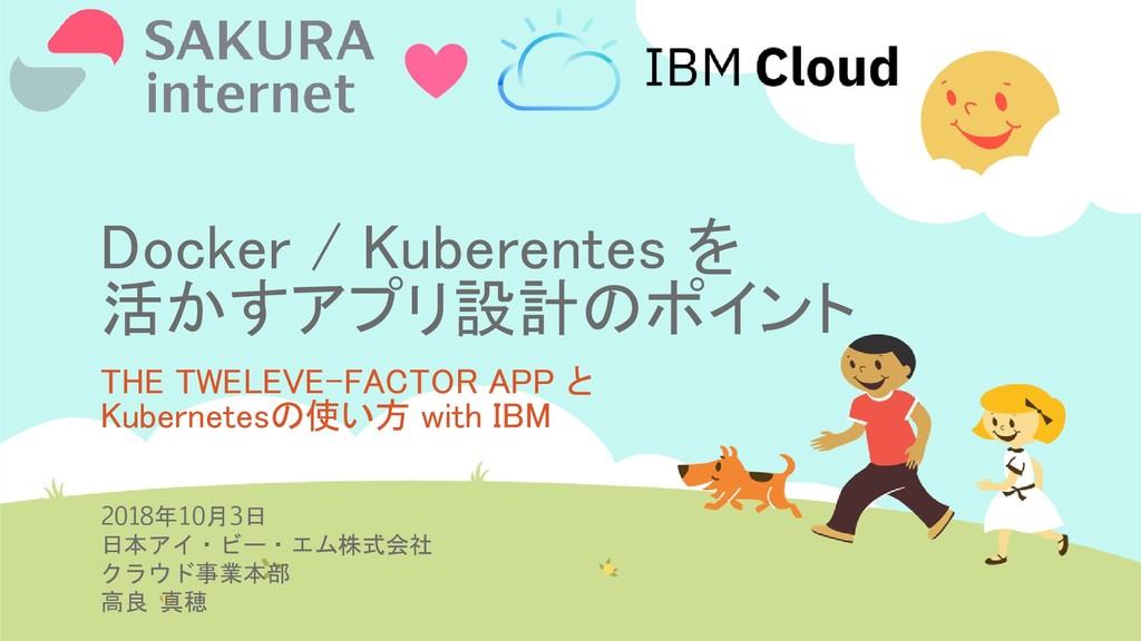 Docker / Kuberentes を 活かすアプリ設計のポイント THE TWELEVE...
