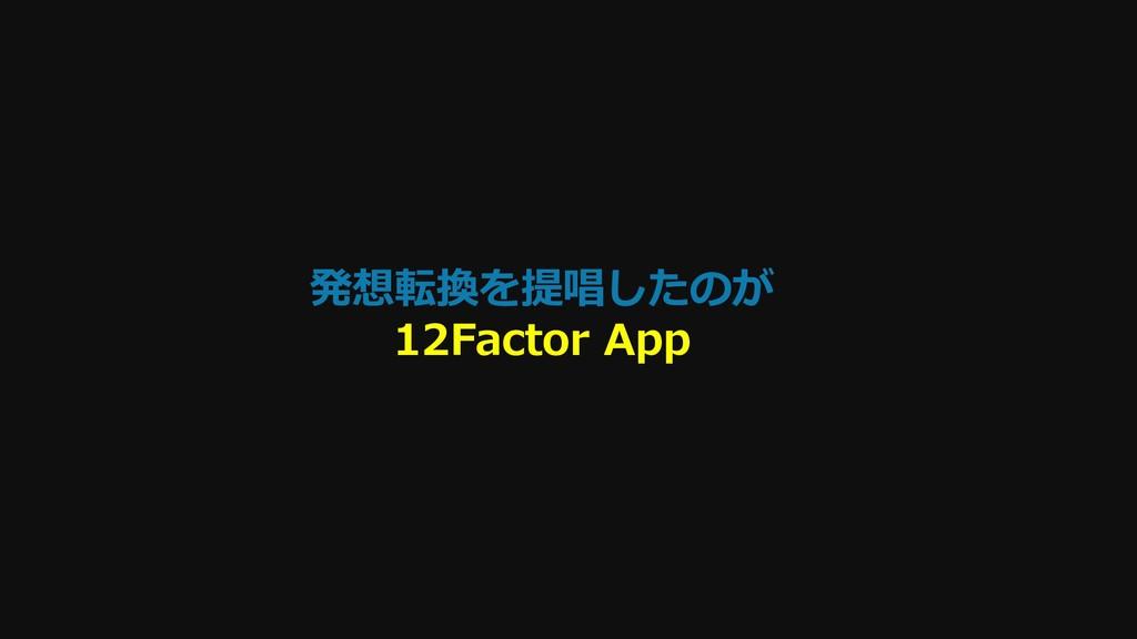 発想転換を提唱したのが 12Factor App