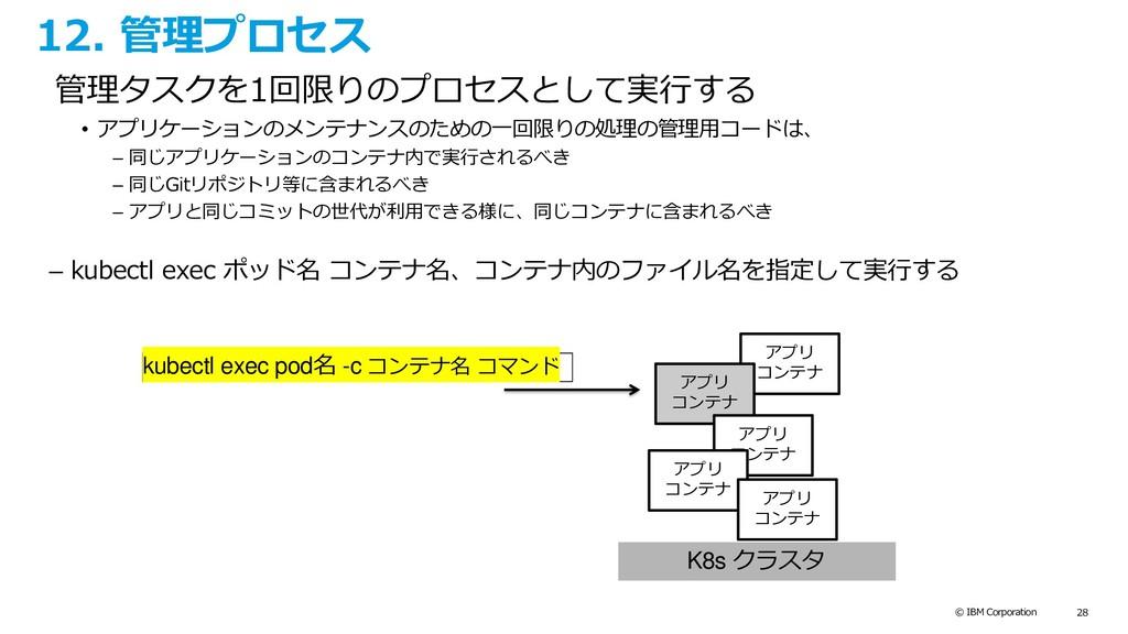 © IBM Corporation 28 12. 管理プロセス 管理タスクを1回限りのプロセス...