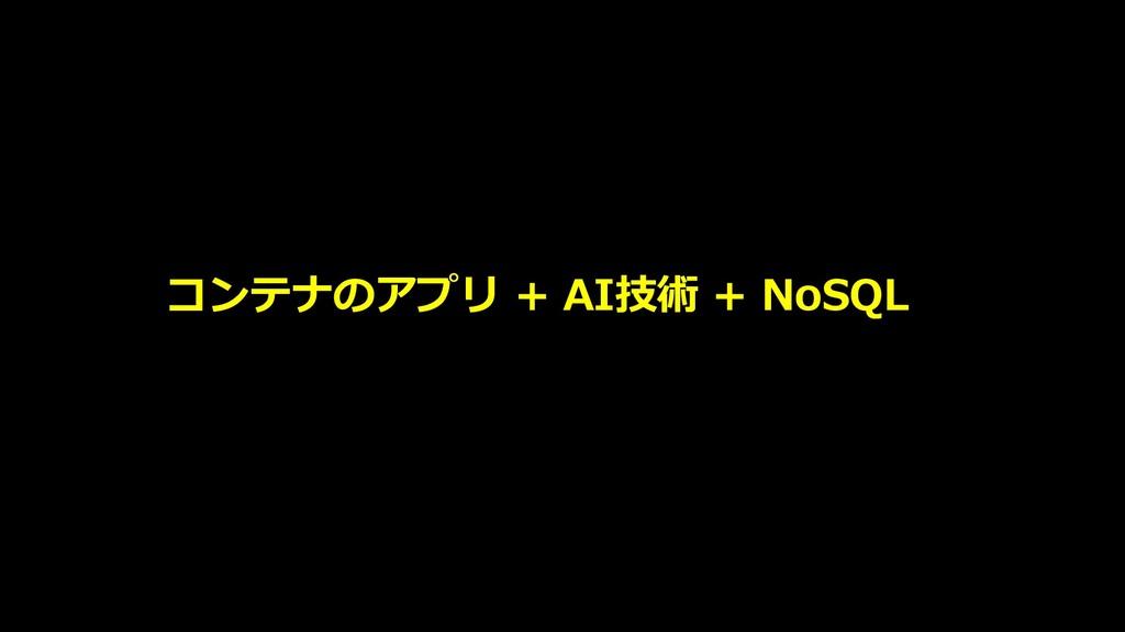 © IBM Corporation 29 コンテナのアプリ + AI技術 + NoSQL