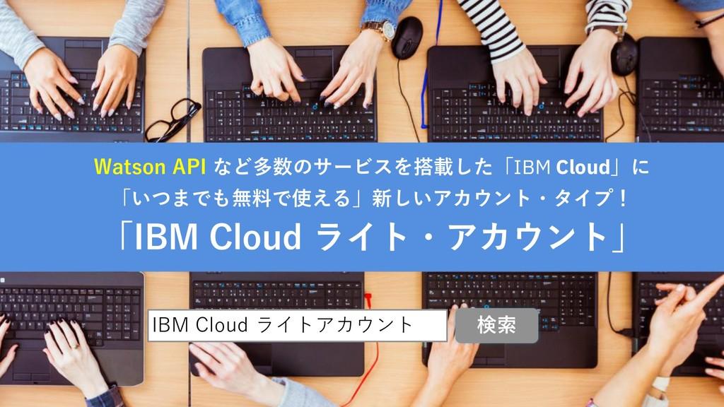 IBM Cloud Watson API など多数のサービスを搭載した「IBM Cloud」に...