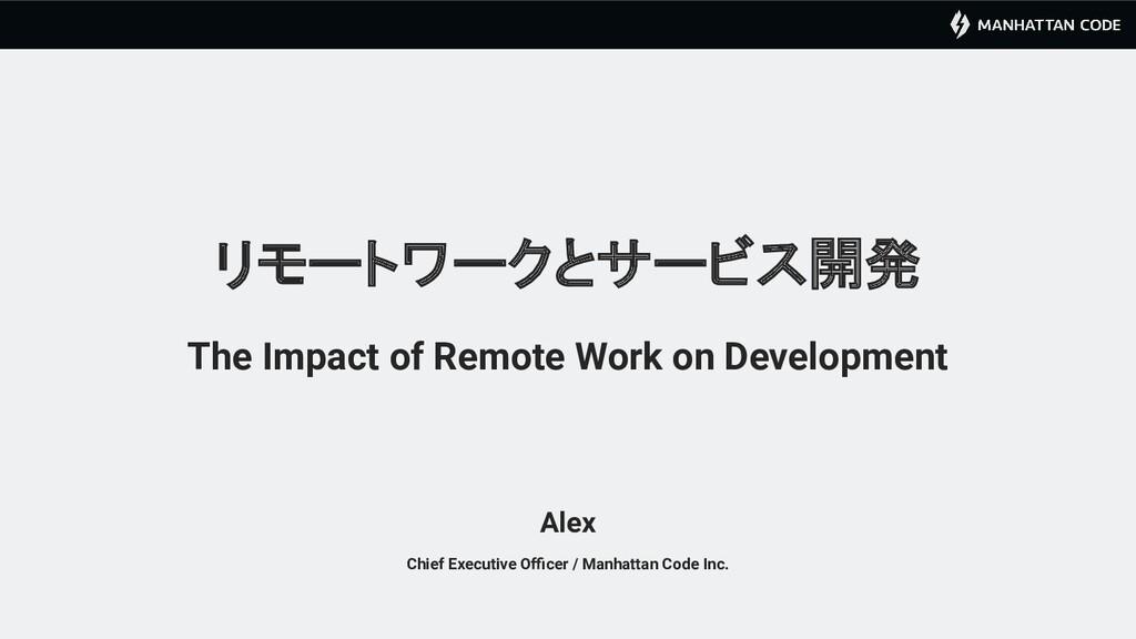 リモートワークとサービス開発 The Impact of Remote Work on Dev...