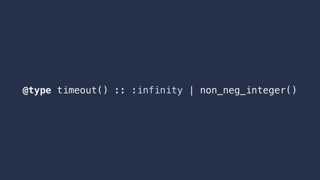 @type timeout() :: :infinity | non_neg_integer()