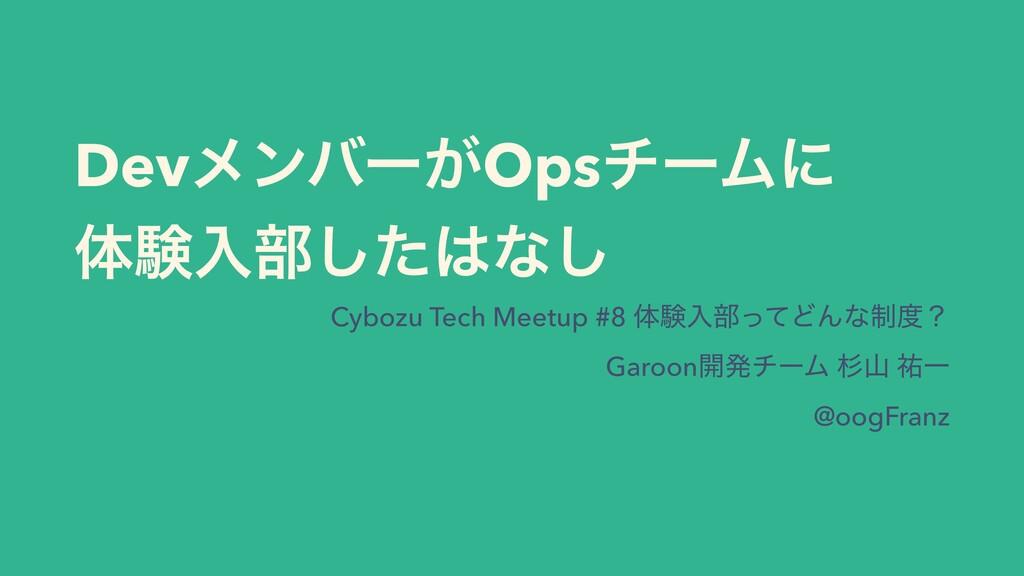 Devϝϯόʔ͕OpsνʔϜʹ ମݧೖ෦ͨ͠ͳ͠ Cybozu Tech Meetup #8...