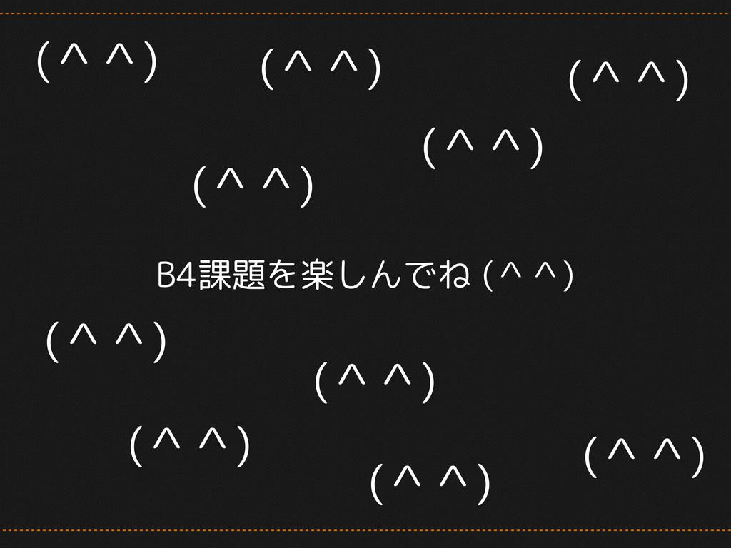 B4課題を楽しんでね (^^) (^^) (^^) (^^) (^^) (^^) (^^) (...
