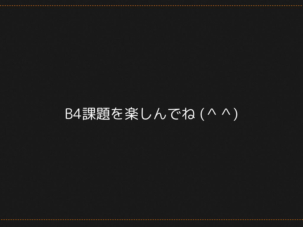 B4課題を楽しんでね (^^)