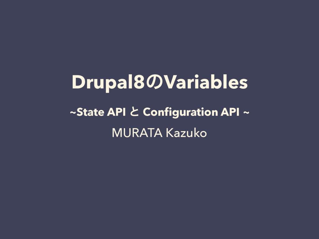 Drupal8ͷVariables ~State API ͱ Configuration API...