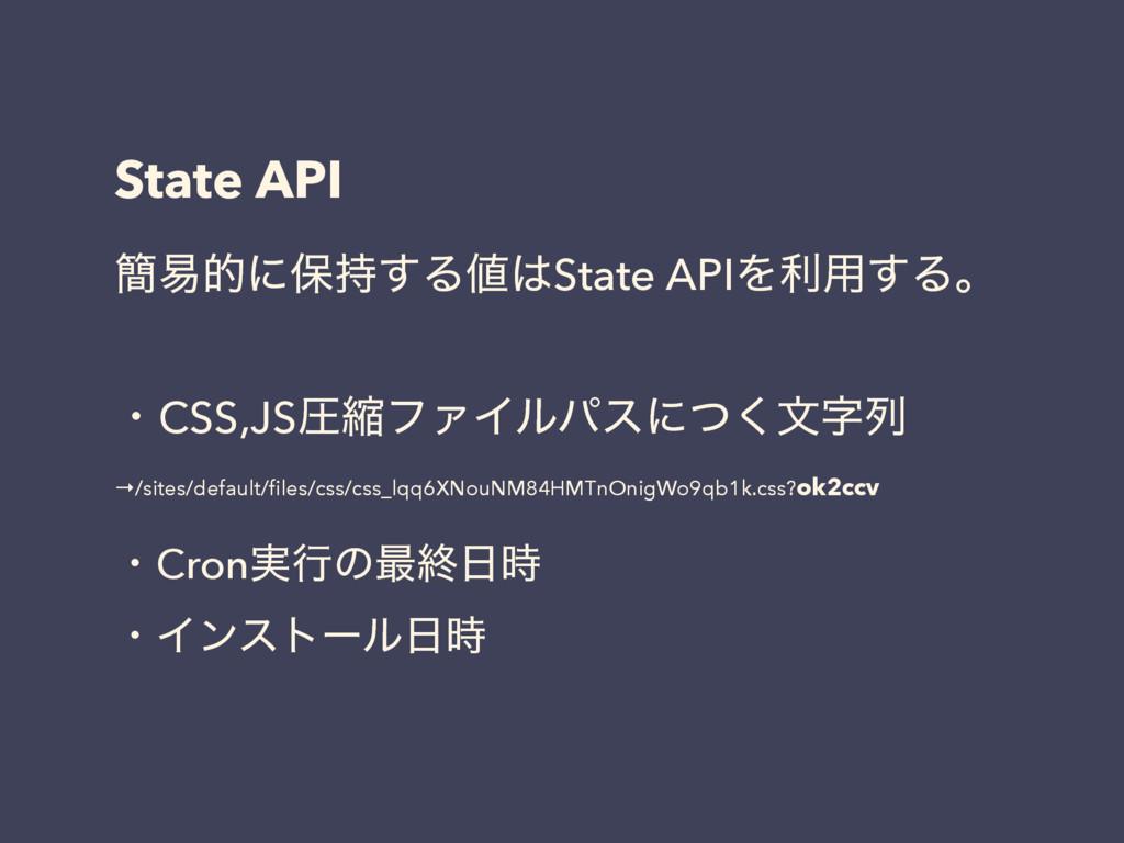 State API ؆қతʹอ͢ΔState APIΛར༻͢Δɻ ɾCSS,JSѹॖϑΝ...