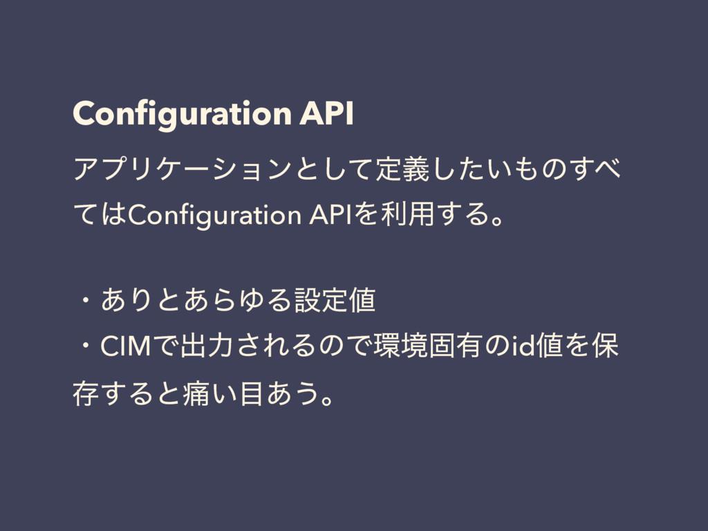 Configuration API ΞϓϦέʔγϣϯͱͯ͠ఆ͍ٛͨ͠ͷ͢ ͯConfigur...