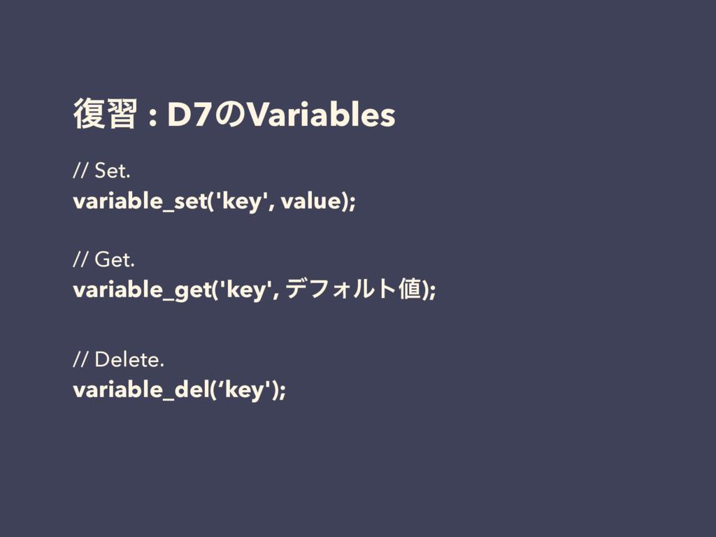 ෮श : D7ͷVariables // Set. variable_set('key', v...