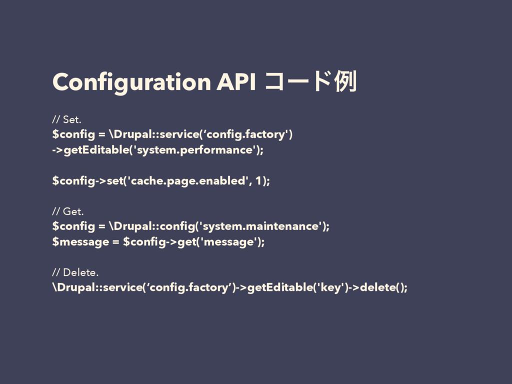 Configuration API ίʔυྫ // Set. $config = \Drupal:...