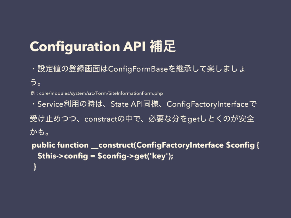 Configuration API ิ ɾઃఆͷొը໘ConfigFormBaseΛܧঝ͠...