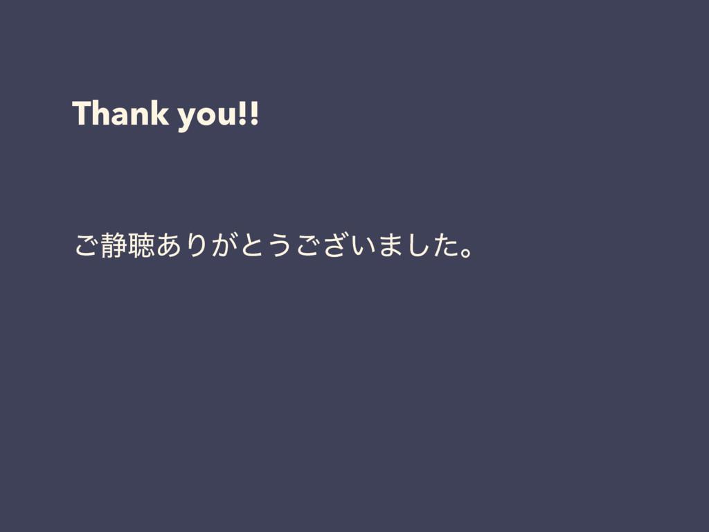 Thank you!! ͝੩ௌ͋Γ͕ͱ͏͍͟͝·ͨ͠ɻ