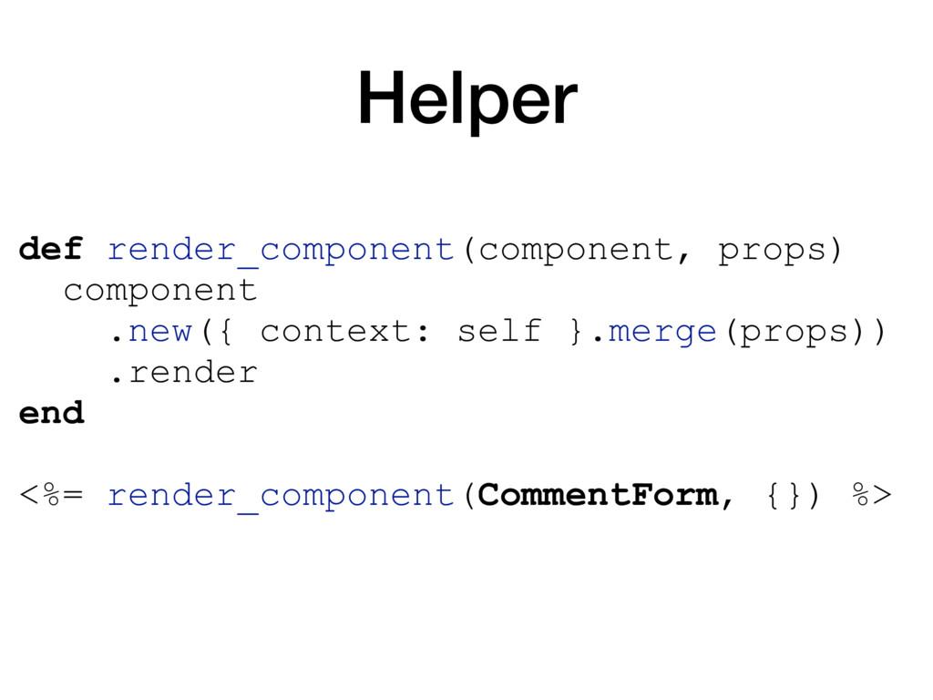 def render_component(component, props) componen...