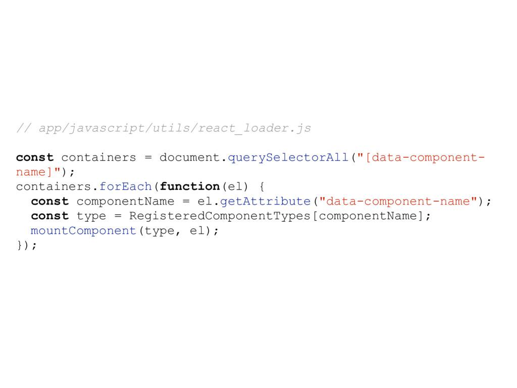 // app/javascript/utils/react_loader.js const c...