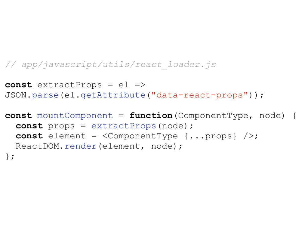 // app/javascript/utils/react_loader.js const e...
