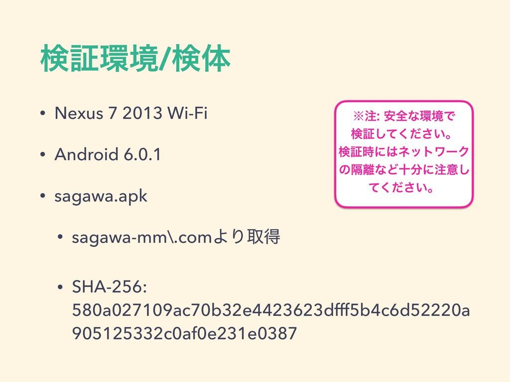 ݕূڥ/ݕମ • Nexus 7 2013 Wi-Fi • Android 6.0.1 • ...