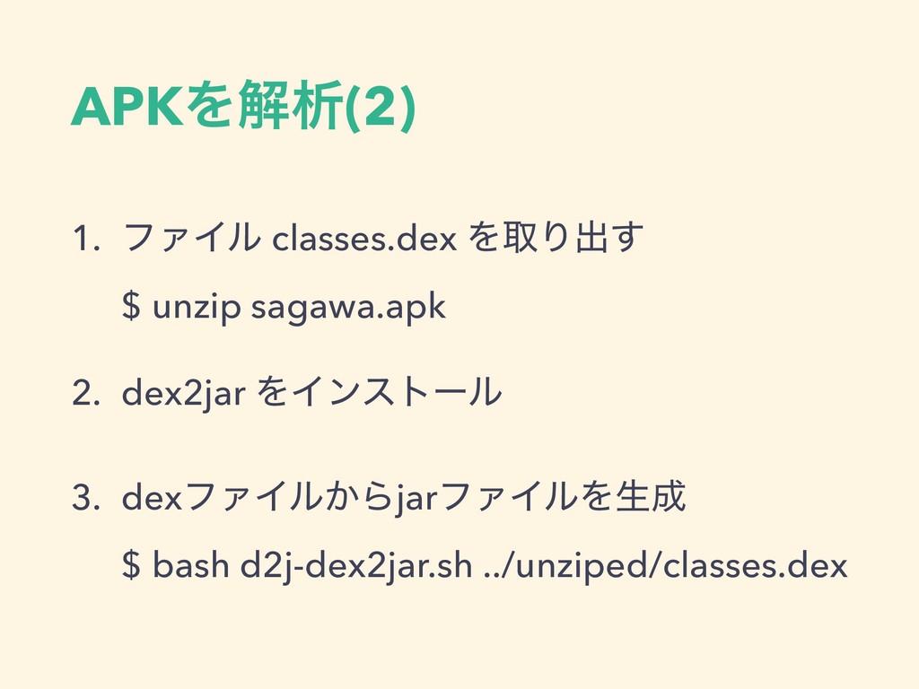 APKΛղੳ(2) 1. ϑΝΠϧ classes.dex ΛऔΓग़͢ $ unzip sa...